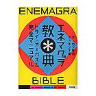 Enemagura Holy Bible