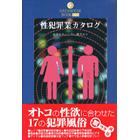 性犯罪業カタログ(本) <27>