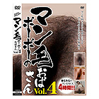 マン毛ボーボーのおばさんVol.4【CVDX-93】