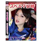 スペルマ妖精1美女の精飲夏樹アンジュ【ASW-96】