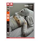 包帯レイプ【NEWS-135】