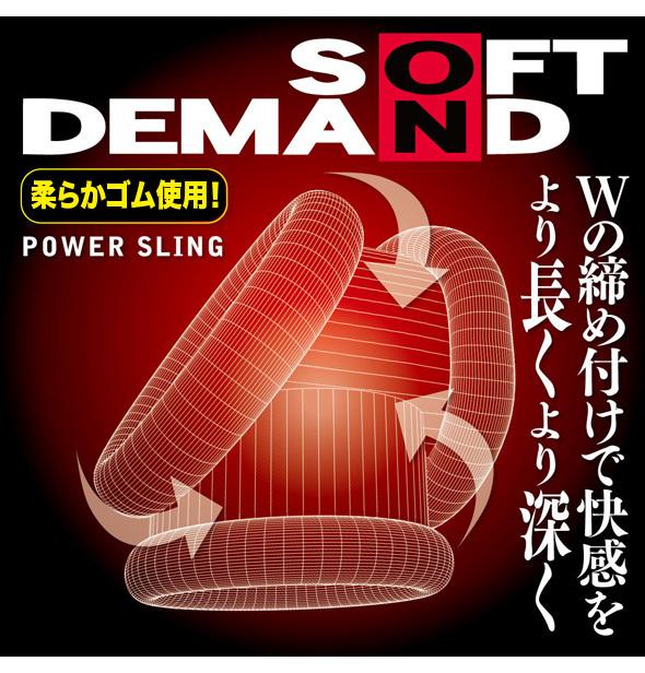 SOD パワースリング