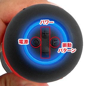 +/-ボタンで5段階のパワー調整、Fボタンで10種の振動パターン変更です。作動中はリングが青く光ります。