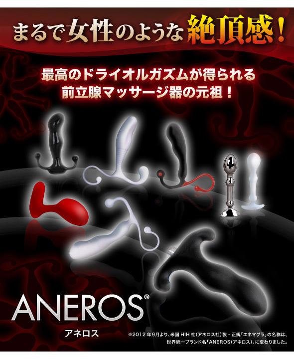 ANEROS TEMPO (アネロス テンポ)