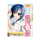 School Girl Love Doll -Airi Himekawa-