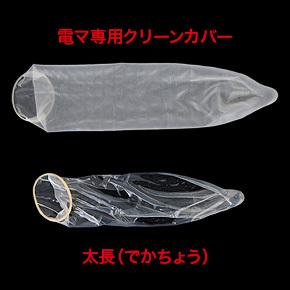 電マ専用クリーンカバー