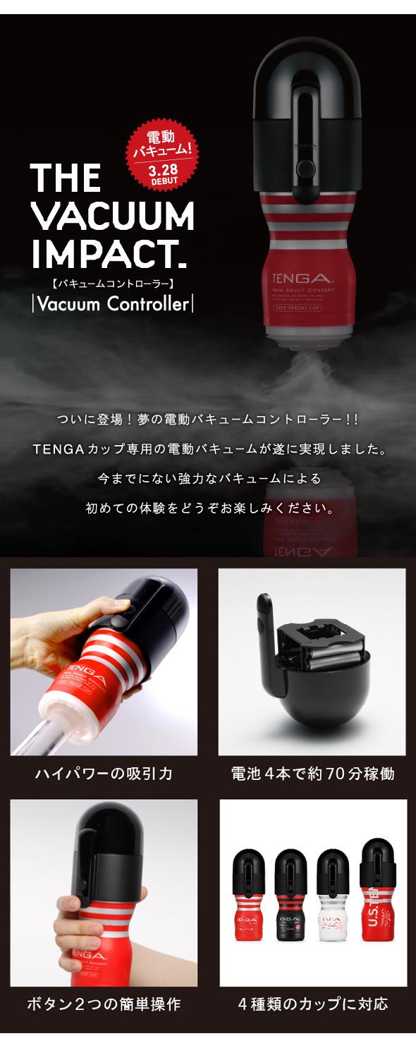 TENGAバキュームコントローラー