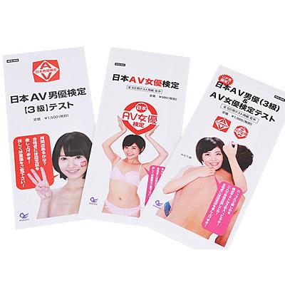 日本AV男優検定&AV女優検定