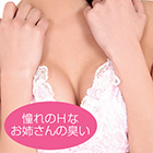 Sexual Smell Series] Yearned Girl's Bra & Panty (Sexy)
