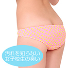 [Sexual Smell Series] Panties With Smell of Growing Girl