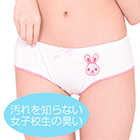 [Sexual Smell Series] Bunny Panties With Growing Girl's Smell