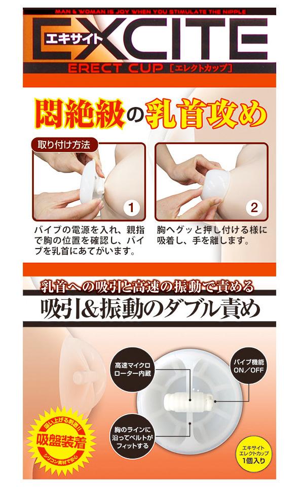 エキサイト エレクトカップ (ホワイト):シリコンカップが密着して振動!スマートに扱える乳首グッズの新基軸