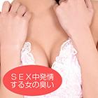 性臭 セクシーブラ&パンツ SEX中発情する女の臭い付き 卑猥な女体臭が入り混じる性臭