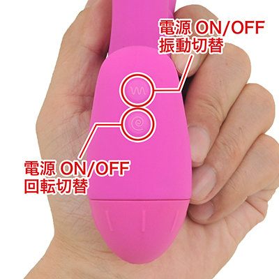 振動と回転は別ボタンで制御。各ボタンとも電源は長押し、短押しで動作変更(ローテーション式)します。