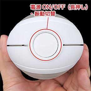 底部にある大きなボタンでシンプル操作が可能。振動パターンは5種類あり、押すごとにローテーションします。
