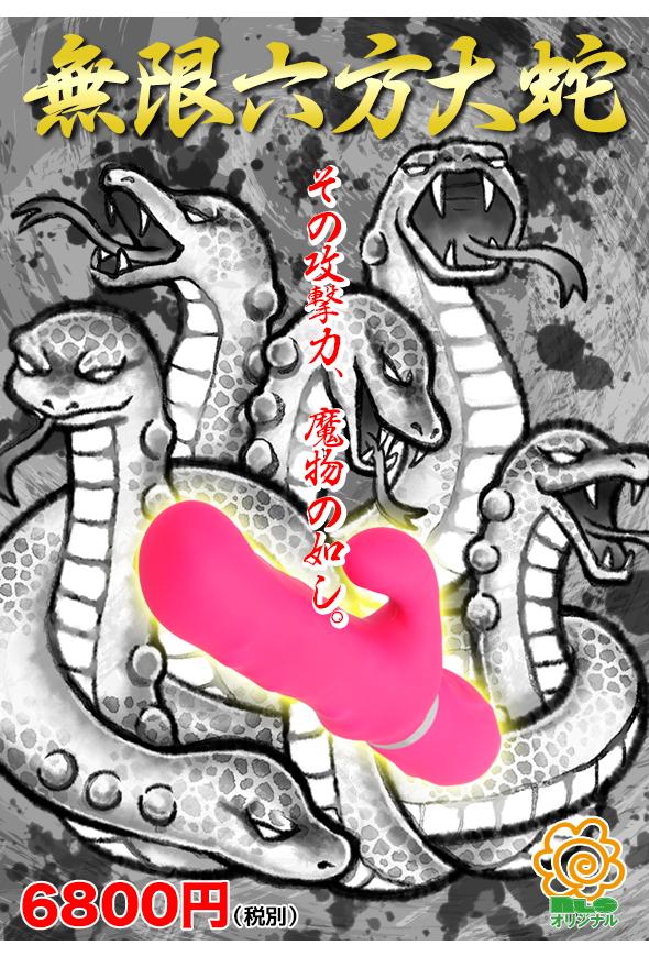 無限六方大蛇