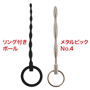 【リング付きボール】こちらは何となく似てるレベルで、使用感はだいぶ違いそう。やっぱりリング付きは便利です。