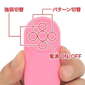 振動はレベル4段階、パターン7種類。それぞれ別ボタンなので操作しやすく、緊急停止がしやすいのもメリット。