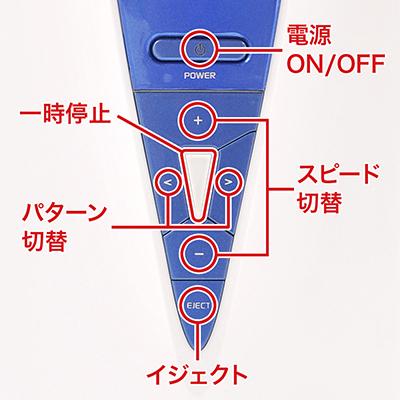 スピード7段階×パターン7種類という、多彩な動きが自慢。30秒間無操作で自動電源OFFするのでご注意を。