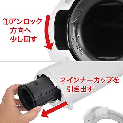 【ホール装着手順2】インナーカップを左向きに少しだけ回してロックを解除。本体よりゆっくりと引き出します。