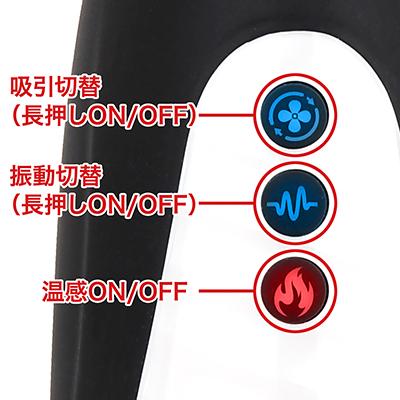 吸引3パターン、振動7パターンで別制御。温感機能も任意にONできます。操作性と使い勝手はなかなか良好。