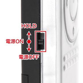 本体の横側に電源スイッチがあります。 下がOFF・真ん中がON・上がホールドとなっています。 ONとホールドを間違いやすいのでご注意ください。