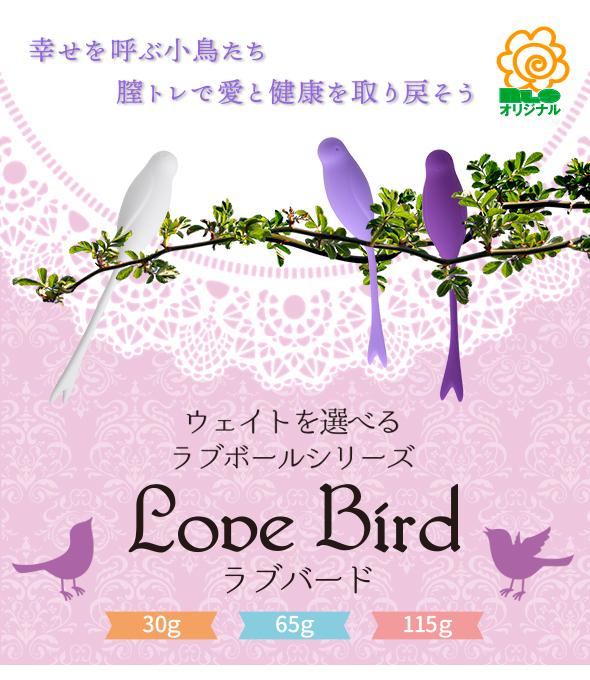 Love Bird(ラブバード):可愛いデザインは手軽さと実用性も両立。前後穴に対応する締まり強化用ウエイト:膣圧アップグッズ