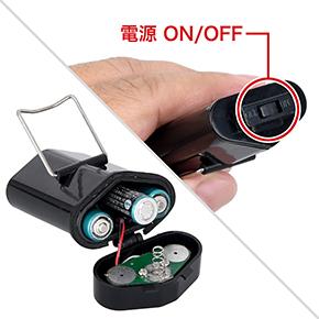 操作はON/OFFのみ。電源は単四電池×3本(付属)で、不意な開口を防ぐロックレバーも備わっています。
