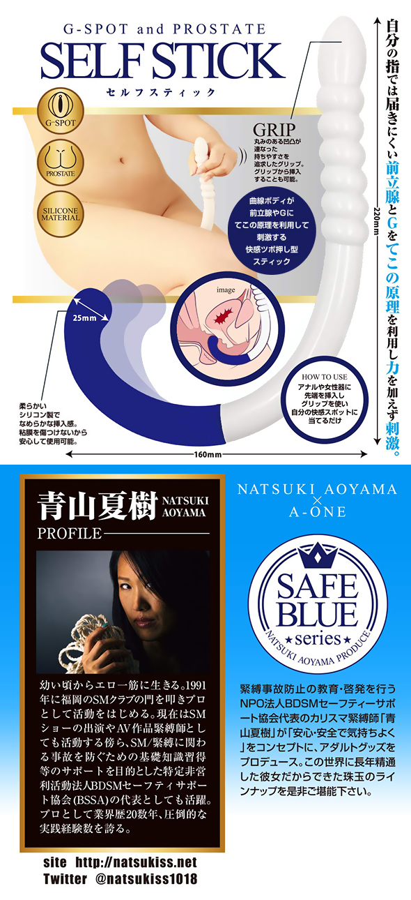 SAFE BLUE セルフスティック