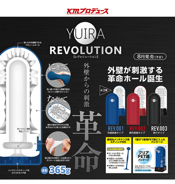 YUIRA -REVOLUTION-